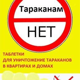 Прочие товары для животных - Средство №1 от Тараканов, 0