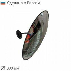 Расходные материалы - Обзорное зеркало безопасности, диаметр 300 мм, 0