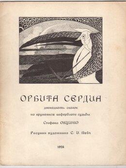 Художественная литература - Окушко С.В. Орбита сердца. 1925г, 0