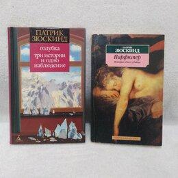 Художественная литература - Патрик Зюскинд 2 книги, 0
