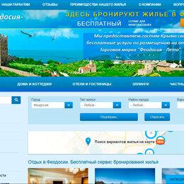 Сфера услуг - Продам готовый и прибыльный бизнес в Феодосии, сайт на тему отдых и аренда жилья, 0