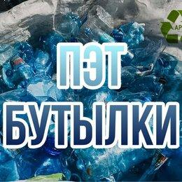 Этикетки, бутылки и пробки - Бутылки ПЭТ, 0