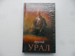 Художественная литература - Другой Урал. Беркем аль Атоми. , 0