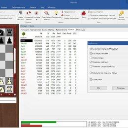 Настольные игры - Универсальная шахматная дебютная книга BigBook, 0