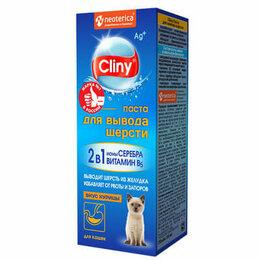 Косметика и гигиенические средства - Паста Cliny для вывода шерсти со вкусом курицы (30, 0