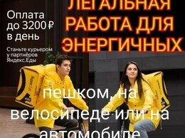 Курьер - Курьер-партнер сервиса Яндекс.Еда (Ежедневные…, 0