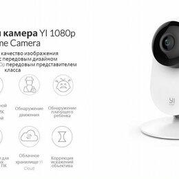 Камеры видеонаблюдения - Домашняя камера Xiaomi YI 1080p Home Camera, 0