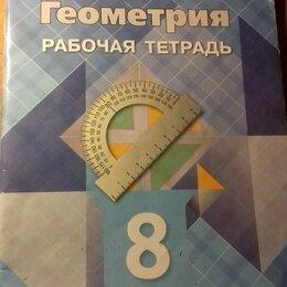 Наука и образование - Рабочая тетрадь по геометрии 8 класс Атанасян, 0