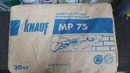 Строительные смеси и сыпучие материалы - Knauf MP 75 продам (30кг)- штукатурку машинного…, 0