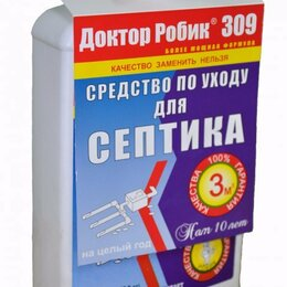Бытовая химия - Бактерии для септиков «Доктор Робик-309», 0