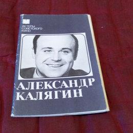 Открытки - Актеры советского кино 14, 0