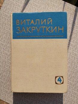 """Художественная литература - Книга Виталия Закруткина """"Сотворение мира"""" роман, 0"""
