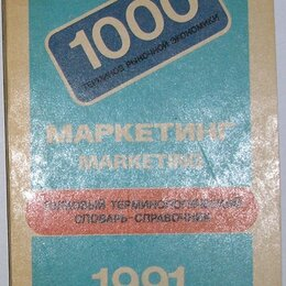 Бизнес и экономика - Маркетинг. Толковый терминологический словарь-справочник. 1991 г., 0