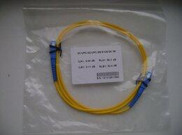 Кабели и разъемы - Патч-корд оптический SC-SC/UPC SM (9/125мкм)…, 0