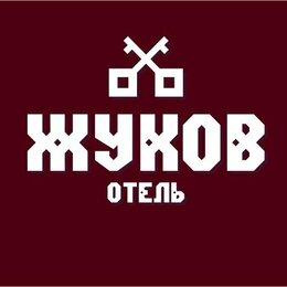 Администраторы - Администратор в Жуков отель, 0