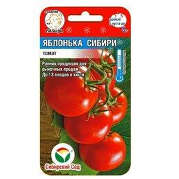 Семена - Яблонька Сибири Томат СС 20шт Сибирский сад, 0