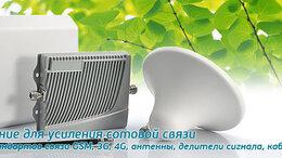 Антенны и усилители сигнала - Усилители сигнала сотовой связи - репитеры…, 0
