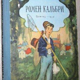 Детская литература - Ромен Кальбри. Мало Гектор. 1959 г., 0