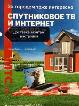 Спутниковое телевидение - Спутниковое ТВ, интернет, 0