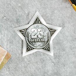 Украшения для организации праздников - Цифра 23, С Днём защитника Отечества, 0