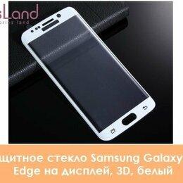 Защитные пленки и стекла - Защитное стекло Samsung Galaxy S7 Edge на дисплей, 3D, белыйД0, 0