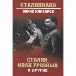 Прочее - Сталин, Иван Грозный и другие. Илизаров Б.С., 0