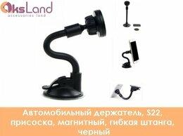 Аксессуары для салона - Автомобильный держатель, S22, присоска,…, 0
