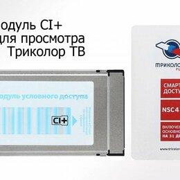 Спутниковое телевидение - Модуль условного доступа CI+ CAM, 0