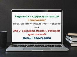 IT, интернет и реклама - Набор текста, редактура, копирайт, дизайн, 0