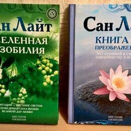 Астрология, магия, эзотерика - Сан Лайт серия из двух книг, 0