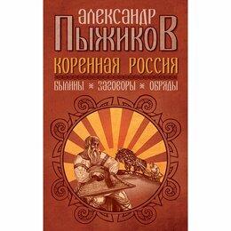 Прочее - Коренная Россия. Былины. Заговоры. Обряды.…, 0