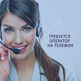 Администратор - Утренний/вечерний администратор на телефон…, 0