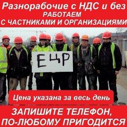 Без специальной подготовки - Разнорабочие Белгород с НДС и без, 0