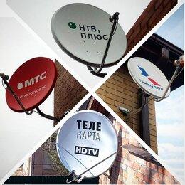 Спутниковое телевидение - Спутниковое телевидение. МТС,Триколор,НТВ+, 0