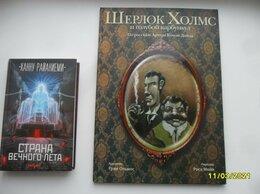 Детская литература - Шерлок Холмс и голубой карбункул. Артур Конан…, 0