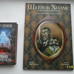 Детская литература - Шерлок Холмс и голубой карбункул. Артур Конан Дойл. , 0