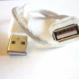 Компьютерные кабели, разъемы, переходники - Кабель USB Type A male-female, б/у мало, состояние - на фото, 0