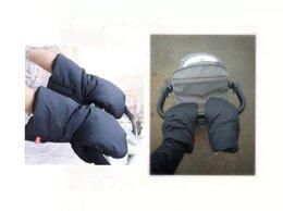 Аксессуары для колясок и автокресел - Новые теплые рукавицы - муфта для коляски (черные), 0