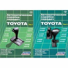 Техническая литература - Книга Автоматические Коробки передач Toyota в 2-томах, 0