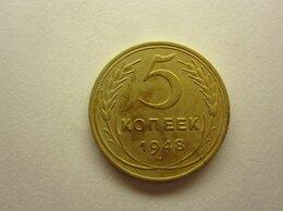 Монеты - Монета 5 копеек 1948 год(шт1.11А)Редкие.СССР., 0