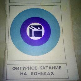 Спорт, йога, фитнес, танцы - Фигурное катание на коньках, правила 1983 г., 0