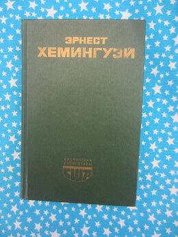 Художественная литература - Э. Хемингуэй. Избранное. 1981 год., 0