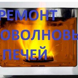 Ремонт и монтаж товаров - Ремонт микроволновых печей, 0