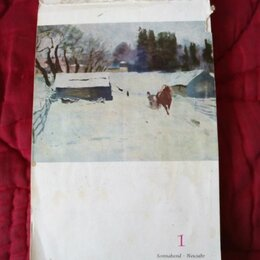 Постеры и календари - Старый настенный календарь, 0
