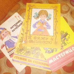 Дом, семья, досуг - Книги по рукоделию. Для детей, 0