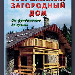 Дом, семья, досуг - Юрий Боданов. Современный загородный дом. От фундамента до крыши, 0