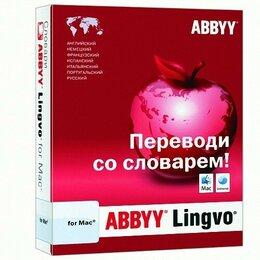 Программное обеспечение - Abbyy Lingvo, 0