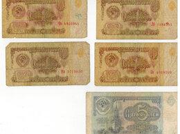 Банкноты - Купюры достоинством в 1, 5 и 25, 0
