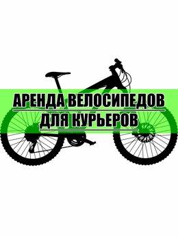Аренда транспорта и товаров - Аренда велосипеда для Курьера, 0