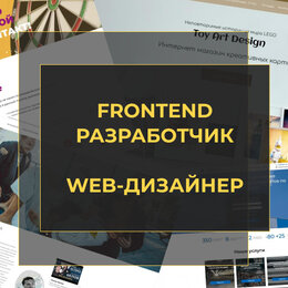 IT, интернет, связь, телеком - Web-дизайнер   frontend разработчик, 0